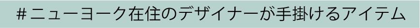 期間限定&熊本初出店ウエディングアイテムPOPUPSHOP